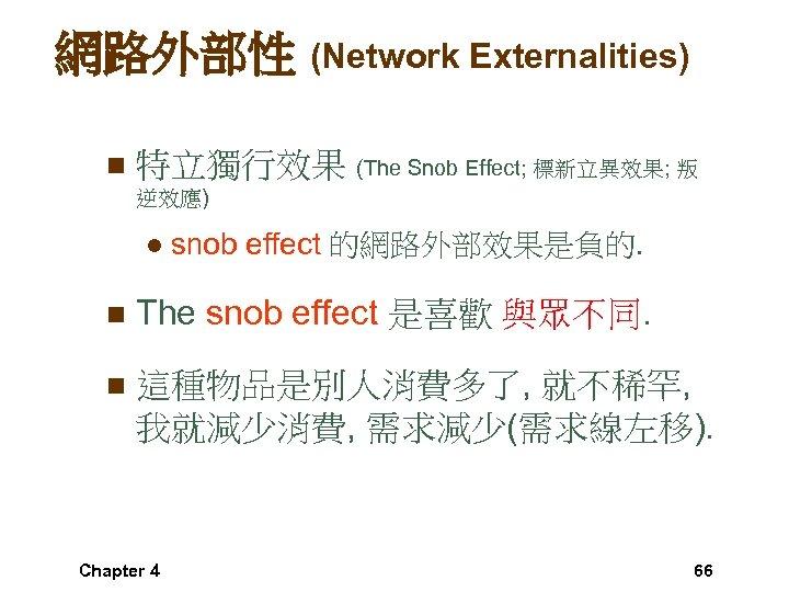 網路外部性 (Network Externalities) n 特立獨行效果 (The Snob Effect; 標新立異效果; 叛 逆效應) l snob effect