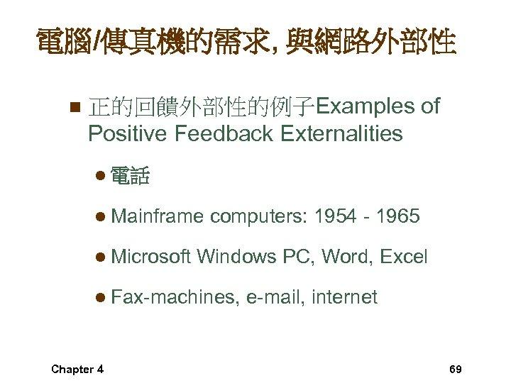 電腦/傳真機的需求, 與網路外部性 n 正的回饋外部性的例子Examples of Positive Feedback Externalities l 電話 l Mainframe l Microsoft