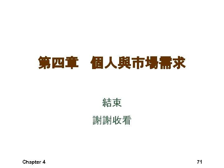 第四章 個人與市場需求 結束 謝謝收看 Chapter 4 71