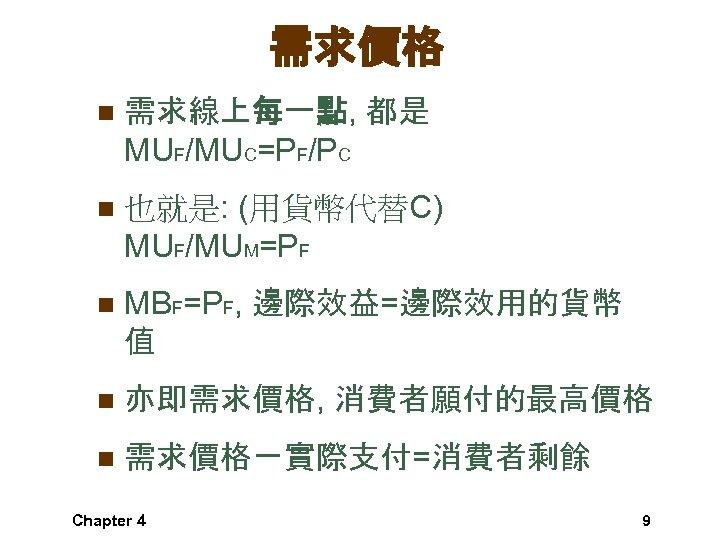 需求價格 n 需求線上每一點, 都是 MUF/MUC=PF/PC n 也就是: (用貨幣代替C) MUF/MUM=PF n MBF=PF, 邊際效益=邊際效用的貨幣 值 n
