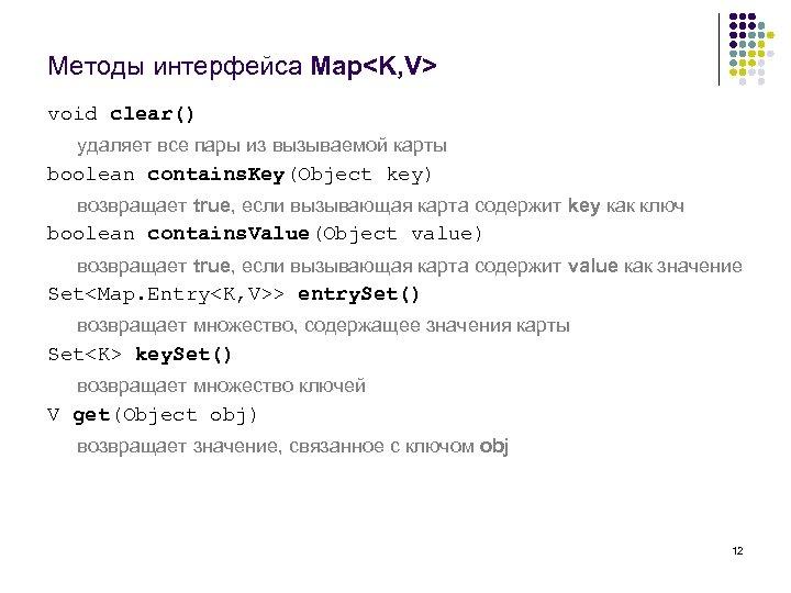 Методы интерфейса Map<K, V> void clear() удаляет все пары из вызываемой карты boolean contains.