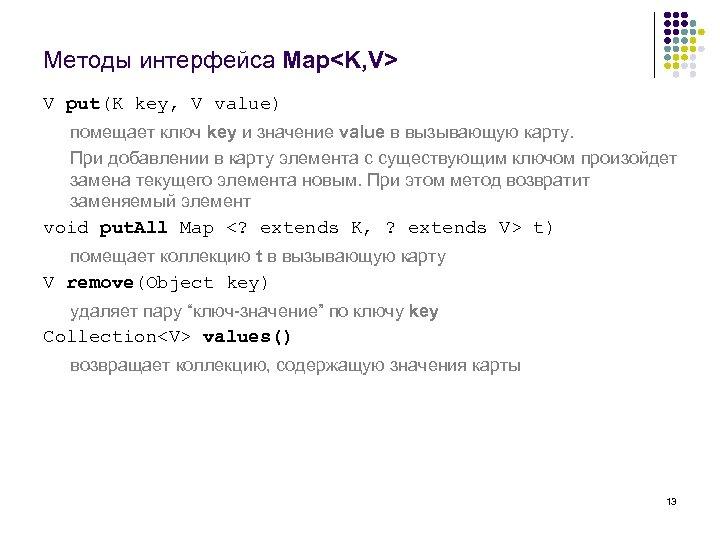 Методы интерфейса Map<K, V> V put(K key, V value) помещает ключ key и значение