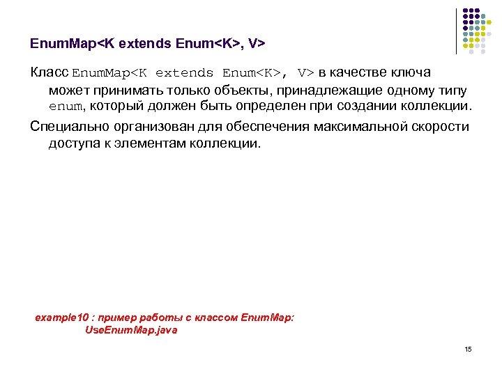 Enum. Map<K extends Enum<K>, V> Класс Enum. Map<K extends Enum<K>, V> в качестве ключа