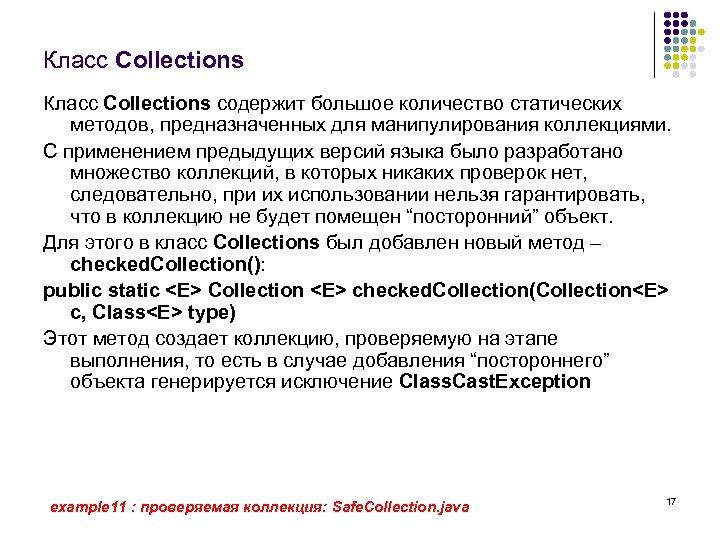 Класс Collections содержит большое количество статических методов, предназначенных для манипулирования коллекциями. С применением предыдущих