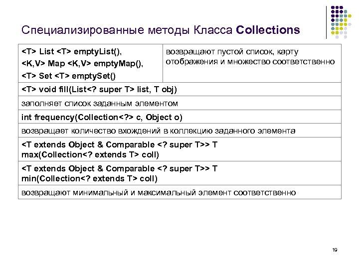 Специализированные методы Класса Collections <T> List <T> empty. List(), <K, V> Map <K, V>