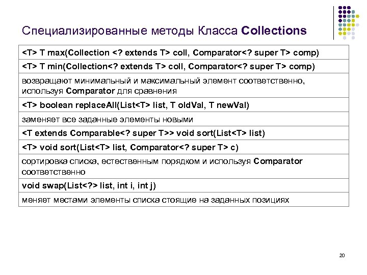 Специализированные методы Класса Collections <T> T max(Collection <? extends T> coll, Comparator<? super T>