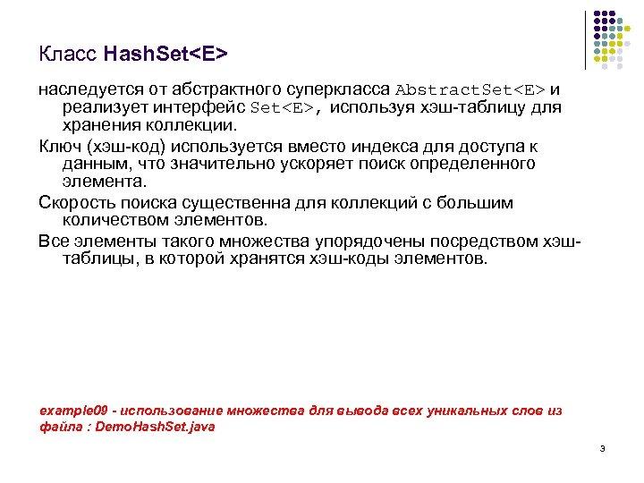 Класс Hash. Set<E> наследуется от абстрактного суперкласса Abstract. Set<E> и реализует интерфейс Set<E>, используя