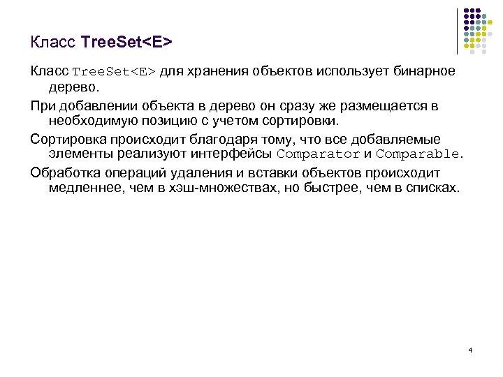 Класс Tree. Set<E> для хранения объектов использует бинарное дерево. При добавлении объекта в дерево
