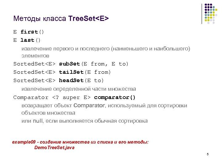 Методы класса Tree. Set<E> E first() E last() извлечение первого и последнего (наименьшего и