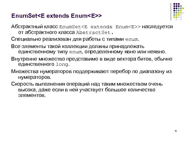 Enum. Set<E extends Enum<E>> Абстрактный класс Enum. Set<E extends Enum<E>> наследуется от абстрактного класса