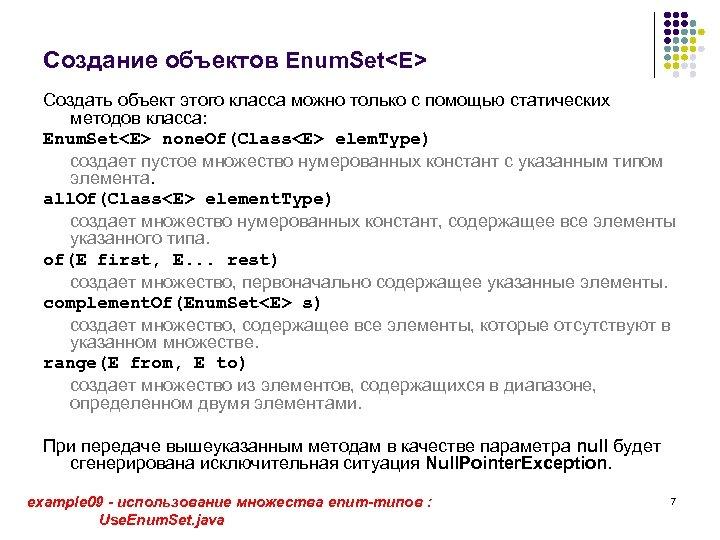 Создание объектов Enum. Set<E> Создать объект этого класса можно только с помощью статических методов