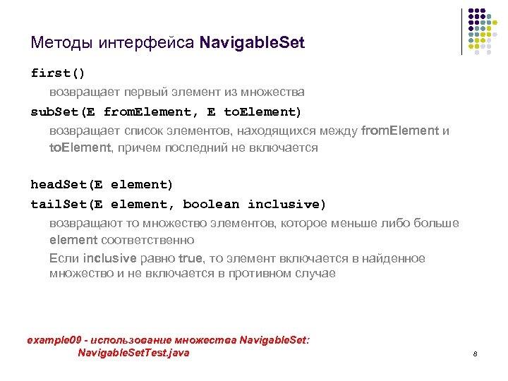 Методы интерфейса Navigable. Set first() возвращает первый элемент из множества sub. Set(E from. Element,