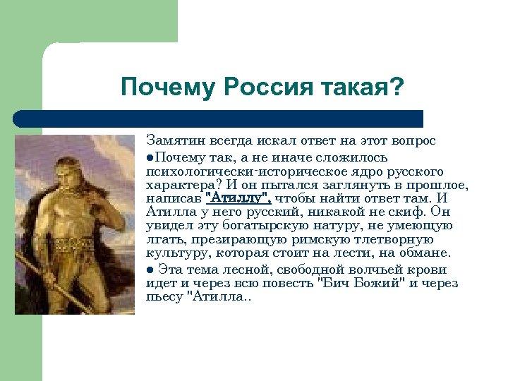 Почему Россия такая? Замятин всегда искал ответ на этот вопрос l. Почему так, а