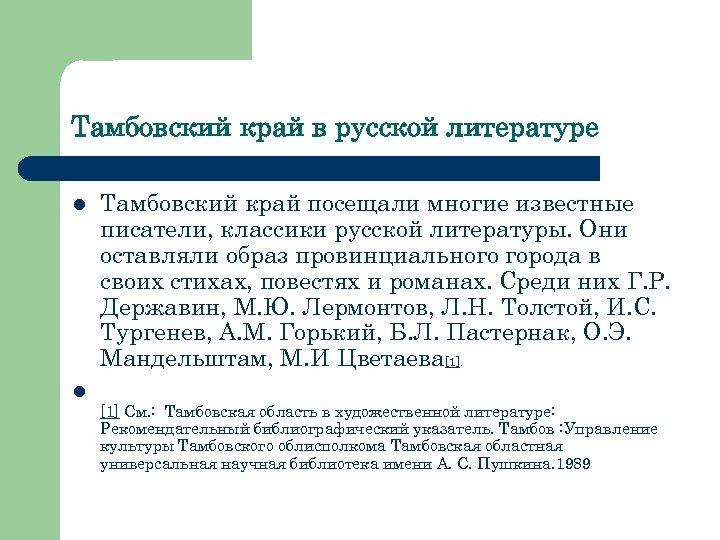 Тамбовский край в русской литературе l l Тамбовский край посещали многие известные писатели, классики