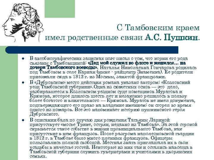 С Тамбовским краем имел родственные связи А. С. Пушкин. l l l В автобиографических