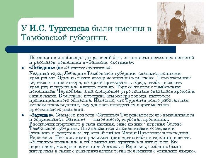 У И. С. Тургенева были имения в Тамбовской губернии. l l Посещая их и