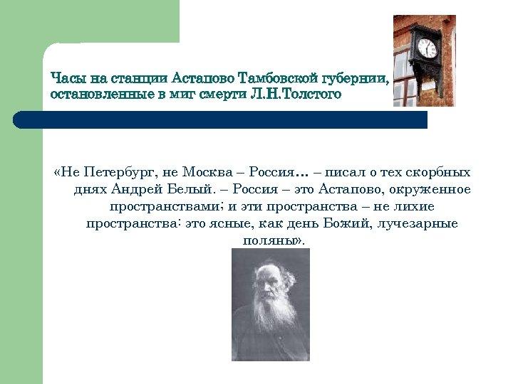 Часы на станции Астапово Тамбовской губернии, остановленные в миг смерти Л. Н. Толстого «Не
