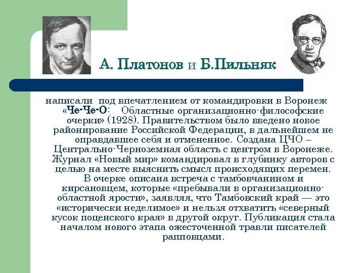 А. Платонов и Б. Пильняк написали под впечатлением от командировки в Воронеж «Че-Че-О: Областные