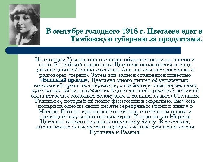 В сентябре голодного 1918 г. Цветаева едет в Тамбовскую губернию за продуктами. На станции
