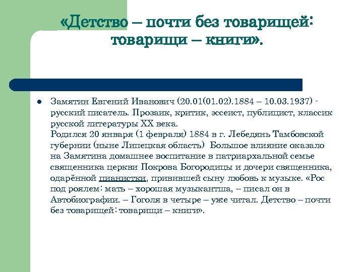 «Детство – почти без товарищей: товарищи – книги» . l Замятин Евгений Иванович
