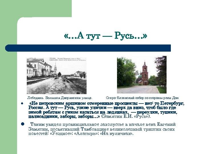 «…А тут — Русь…» Лебедянь. Большая Дворянская улица. Старо-Казанский собор со стороны реки