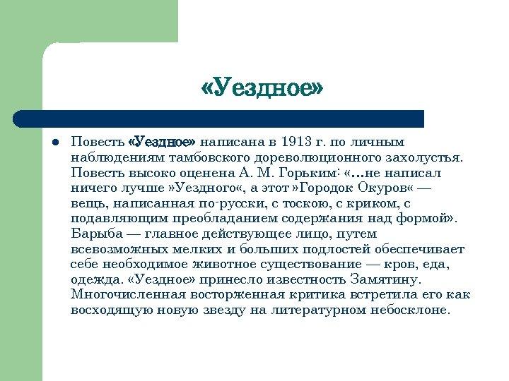 «Уездное» l Повесть «Уездное» написана в 1913 г. по личным наблюдениям тамбовского дореволюционного