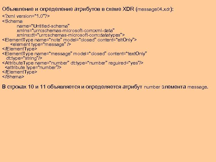 """Объявление и определение атрибутов в схеме XDR (message 04. xdr): <? xml version="""" 1."""