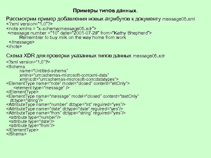 Примеры типов данных. Рассмотрим пример добавления новых атрибутов к документу message 05. xml <?