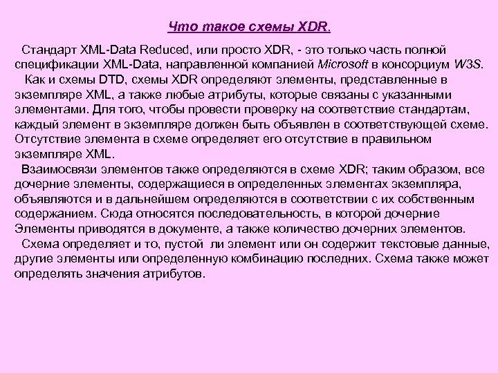 Что такое схемы XDR. Стандарт XML-Data Reduced, или просто XDR, - это только часть
