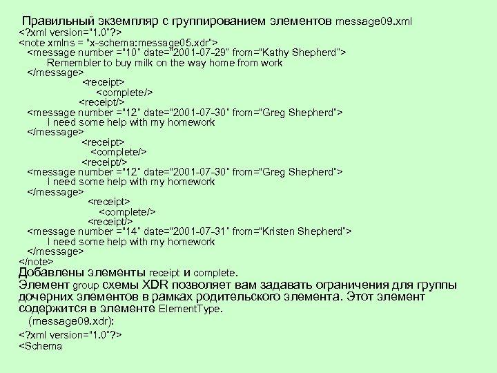 """Правильный экземпляр с группированием элементов message 09. xml <? xml version="""" 1. 0""""? >"""
