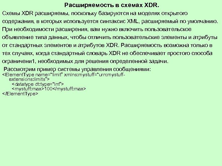 Расширяемость в схемах XDR. Схемы XDR расширяемы, поскольку базируются на моделях открытого содержания, в