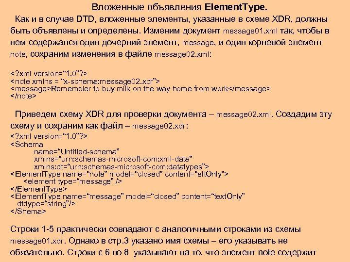 Вложенные объявления Element. Type. Как и в случае DTD, вложенные элементы, указанные в схеме