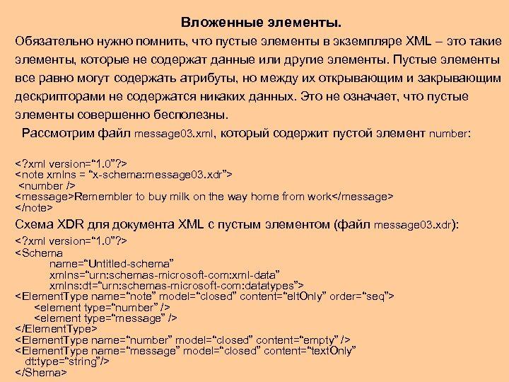 Вложенные элементы. Обязательно нужно помнить, что пустые элементы в экземпляре XML – это такие