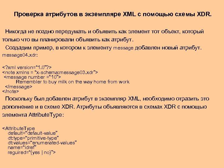 Проверка атрибутов в экземпляре XML c помощью схемы XDR. Никогда не поздно передумать и