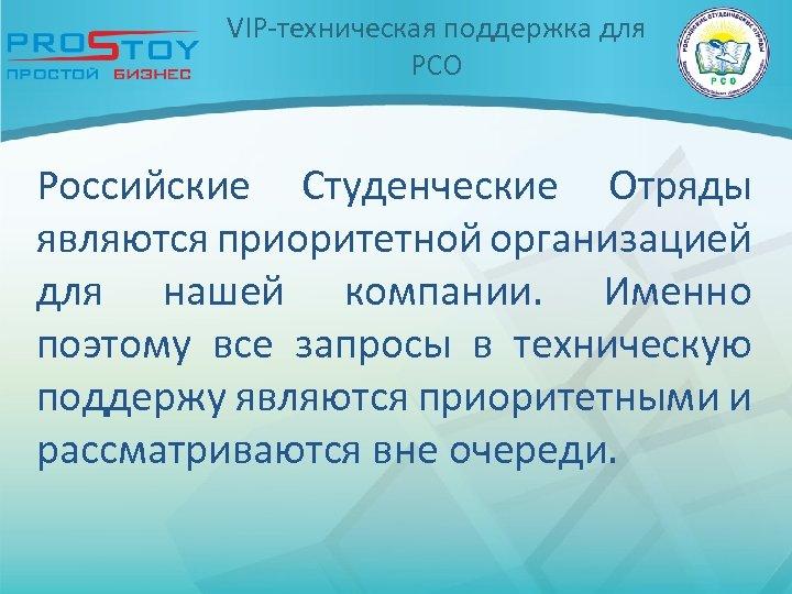 VIP-техническая поддержка для РСО Российские Студенческие Отряды являются приоритетной организацией для нашей компании. Именно
