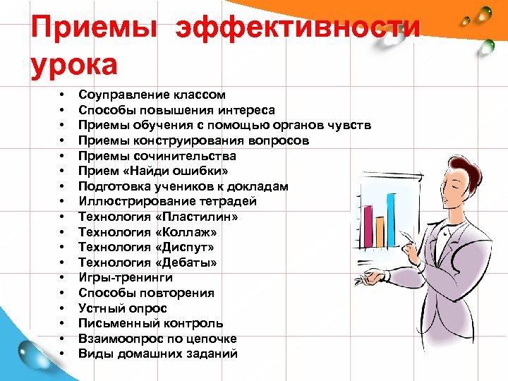 Приемы эффективности урока • • • • • Соуправление классом Способы повышения интереса Приемы