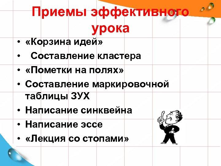 Приемы эффективного урока • • «Корзина идей» Составление кластера «Пометки на полях» Составление маркировочной