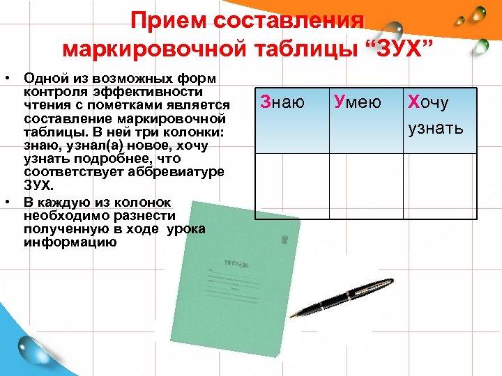 """Прием составления маркировочной таблицы """"ЗУХ"""" • Одной из возможных форм контроля эффективности чтения с"""
