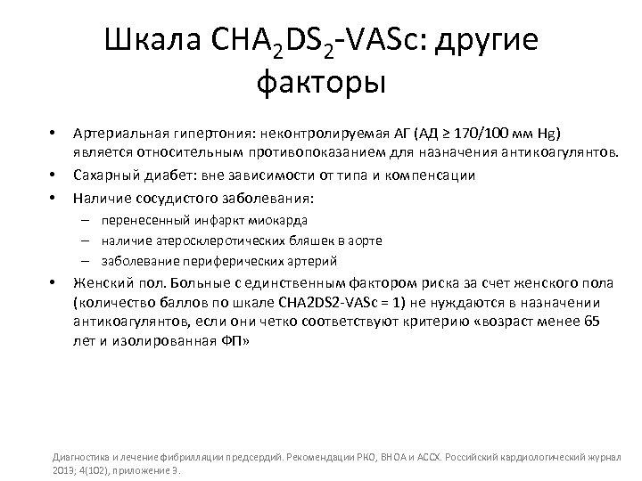 Шкала CHA 2 DS 2 -VASc: другие факторы • • • Артериальная гипертония: неконтролируемая