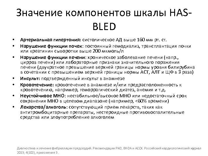 Значение компонентов шкалы HASBLED • • Артериальная гипертония: систолическое АД выше 160 мм рт.