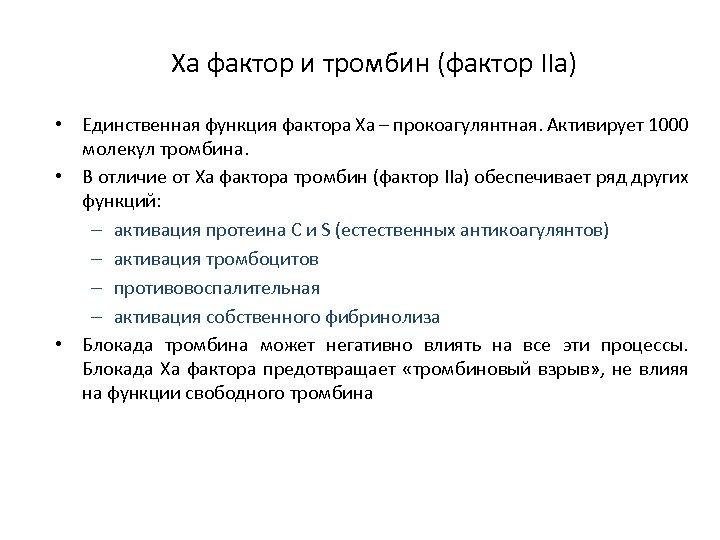 Ха фактор и тромбин (фактор IIa) • Единственная функция фактора Ха – прокоагулянтная. Активирует
