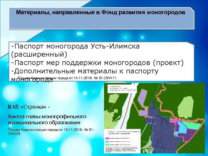 Материалы, направленные в Фонд развития моногородов -Паспорт моногорода Усть-Илимска (расширенный) -Паспорт мер поддержки моногородов