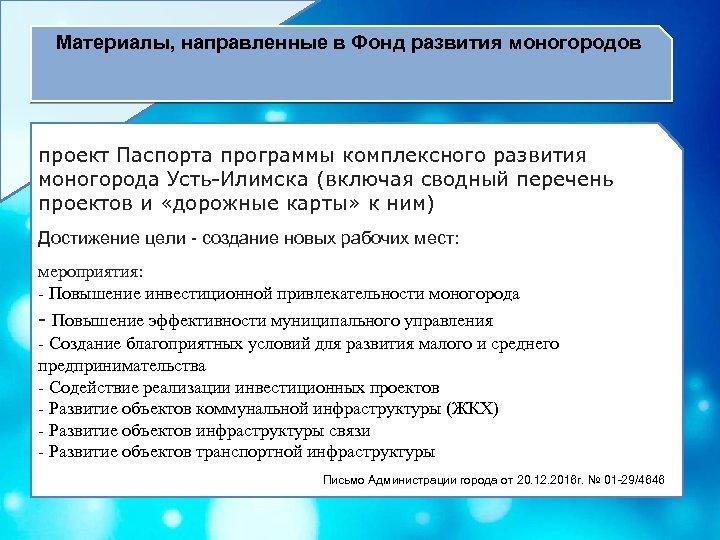 Материалы, направленные в Фонд развития моногородов проект Паспорта программы комплексного развития моногорода Усть-Илимска (включая