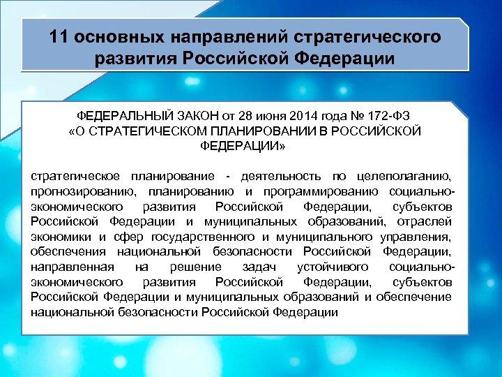 11 основных направлений стратегического развития Российской Федерации ФЕДЕРАЛЬНЫЙ ЗАКОН от 28 июня 2014 года