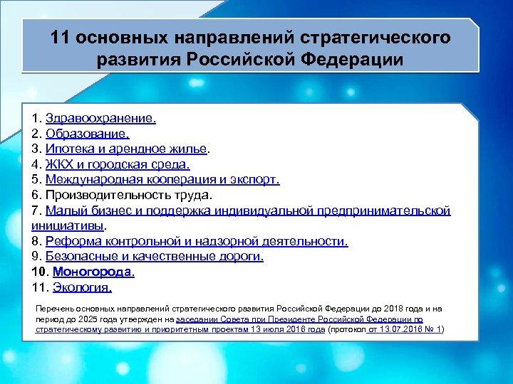 11 основных направлений стратегического развития Российской Федерации 1. Здравоохранение. 2. Образование. 3. Ипотека и