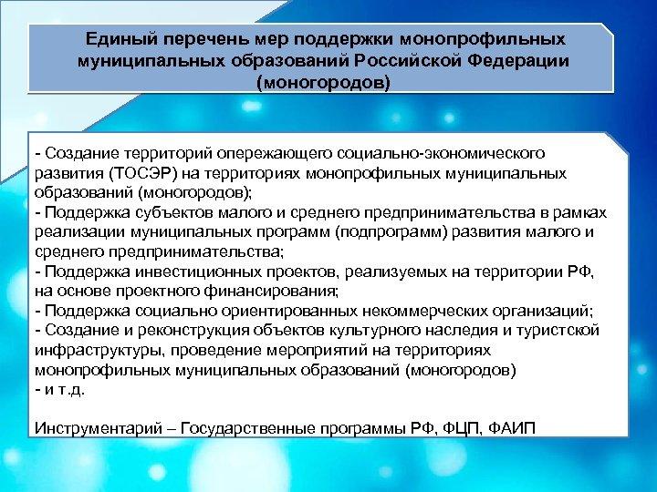 Единый перечень мер поддержки монопрофильных муниципальных образований Российской Федерации (моногородов) - Создание территорий