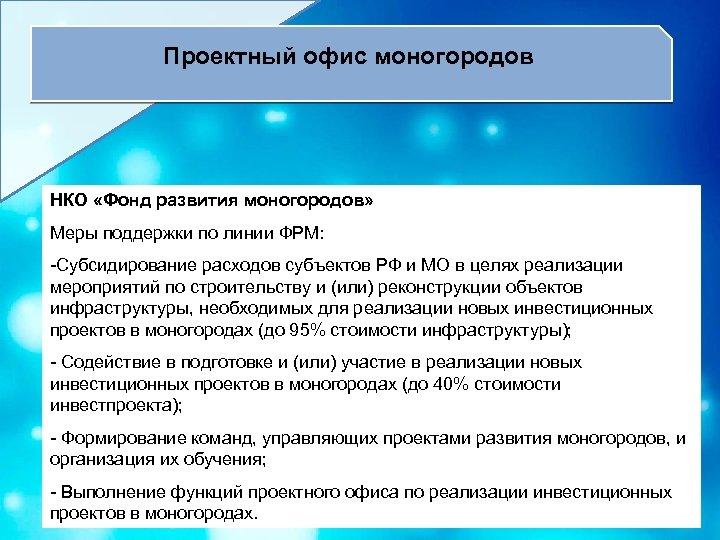 Проектный офис моногородов НКО «Фонд развития моногородов» Меры поддержки по линии ФРМ: -Субсидирование расходов