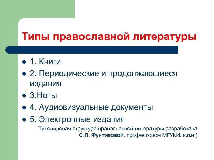 Типы православной литературы l l l 1. Книги 2. Периодические и продолжающиеся издания 3.