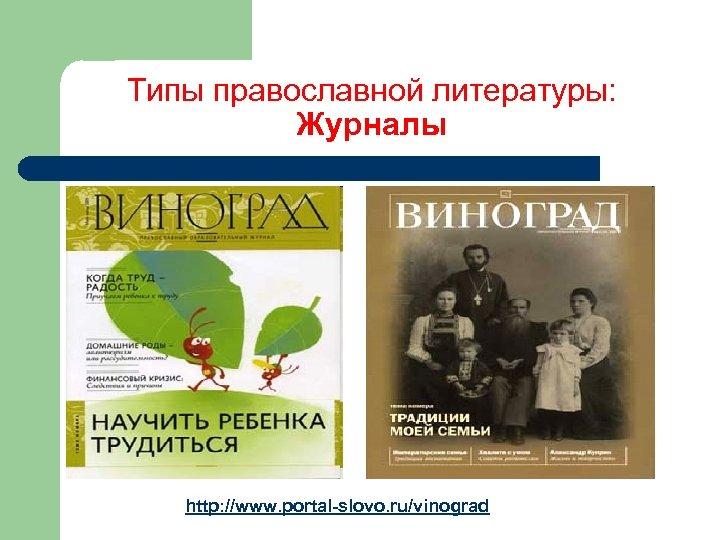Типы православной литературы: Журналы http: //www. portal-slovo. ru/vinograd