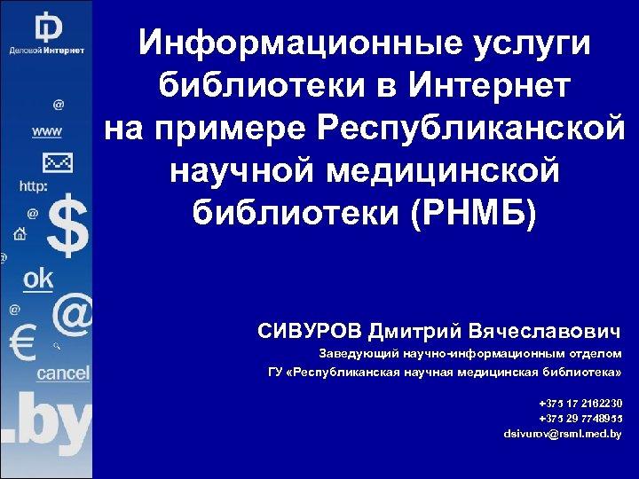 Информационные услуги библиотеки в Интернет на примере Республиканской научной медицинской библиотеки (РНМБ) СИВУРОВ Дмитрий